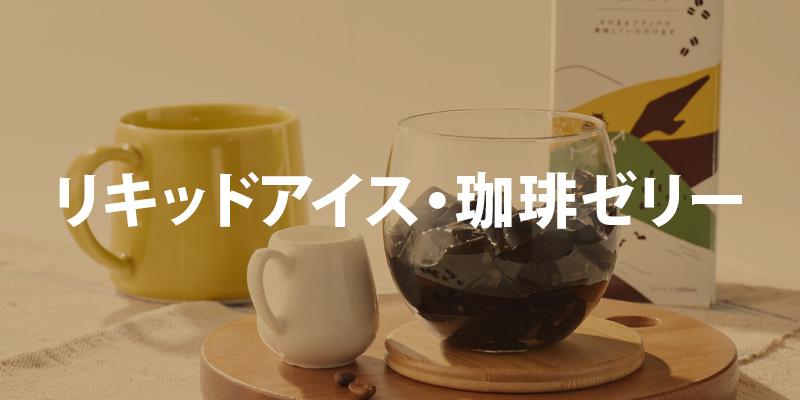 リキッドアイス・珈琲ゼリー